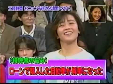 工藤静香スーパーヒットメドレー - YouTube