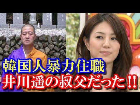 韓国人の暴力住職、女優・井川遥の叔父だった!本名は趙…「俺が呼べば来る」 - YouTube