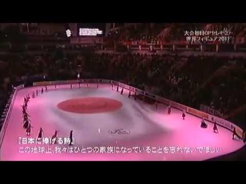 日本では放送されなかった世界フィギュア2011追悼シーン - YouTube