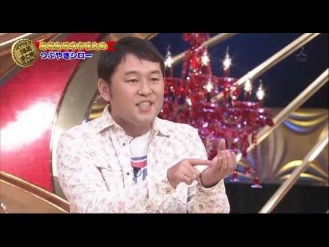 つぶやきシロー お笑い総決算 - YouTube