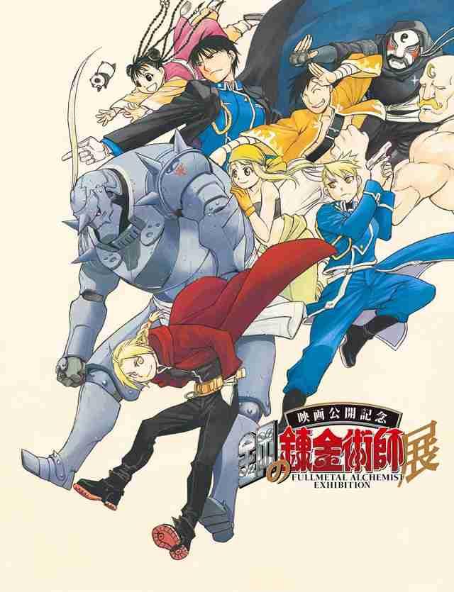 荒川弘がTV初出演!「鋼の錬金術師展」ナビ番組、TOKYO MXで今晩オンエア - コミックナタリー