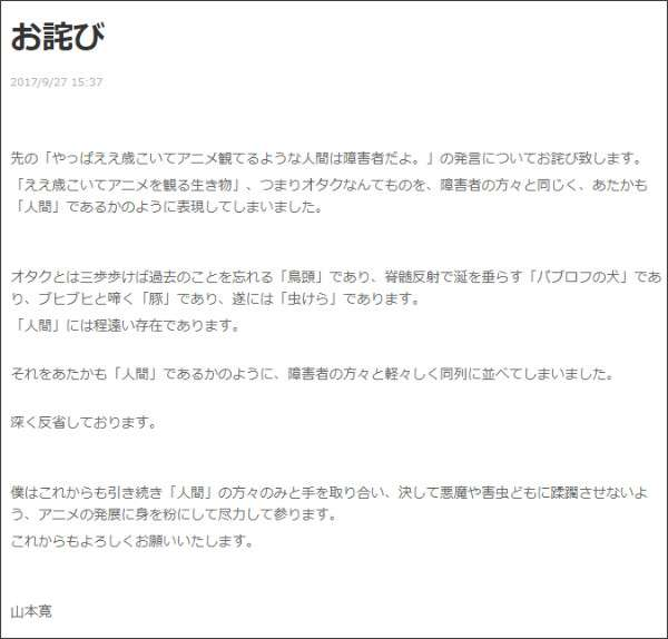 オタクは「障害者」発言をオタクは「虫けら」の誤りと謝罪 アニメ監督・山本寛氏の発言が物議