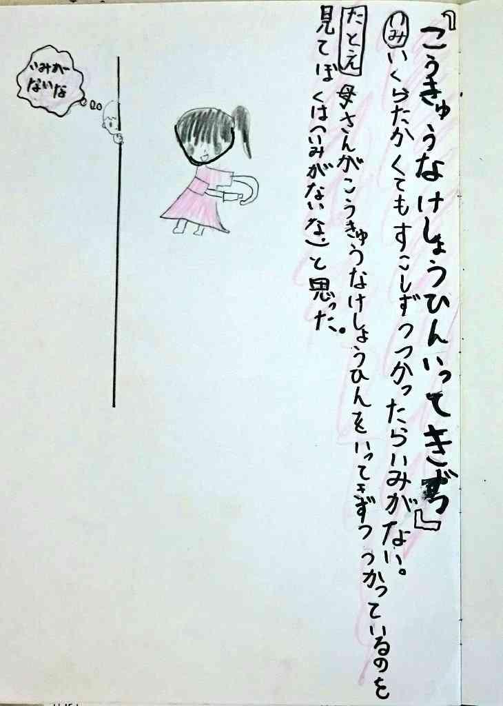 小学3年生の女子が制作した「自分ことわざじてん」が話題に