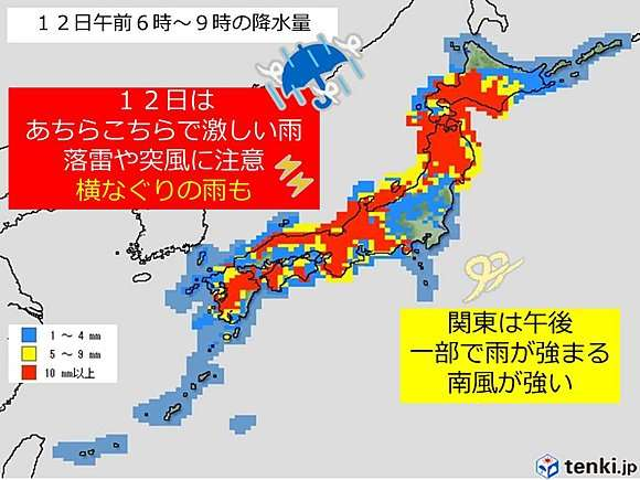 【天気】火曜 朝の通勤 激しい雨や落雷に注意