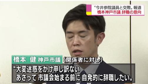 橋本健元市議に新たな疑惑 別の印刷会社でも虚偽の領収書を発行か
