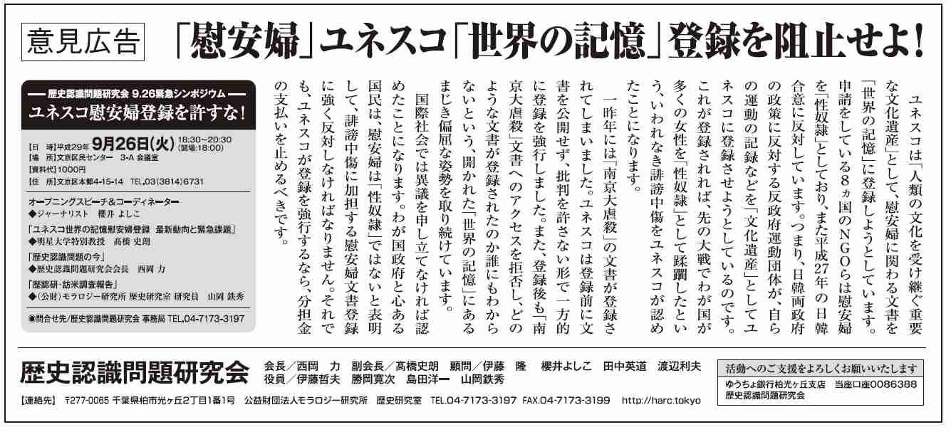 意見広告「慰安婦」ユネスコ「世界の記憶」登録を阻止せよ! | なでしこアクション Japanese Women for Justice and Peace