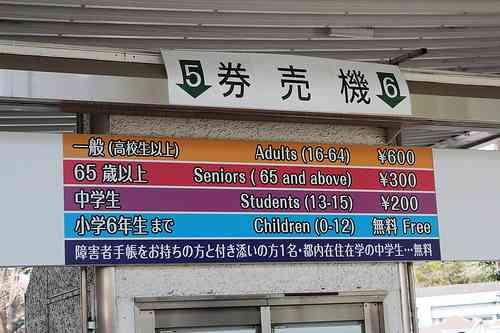 もうすぐ2学期が始まる9月1日 上野動物園らが学校に行きたくない人に逃げのススメ 「逃げ場がないときは動物園に」