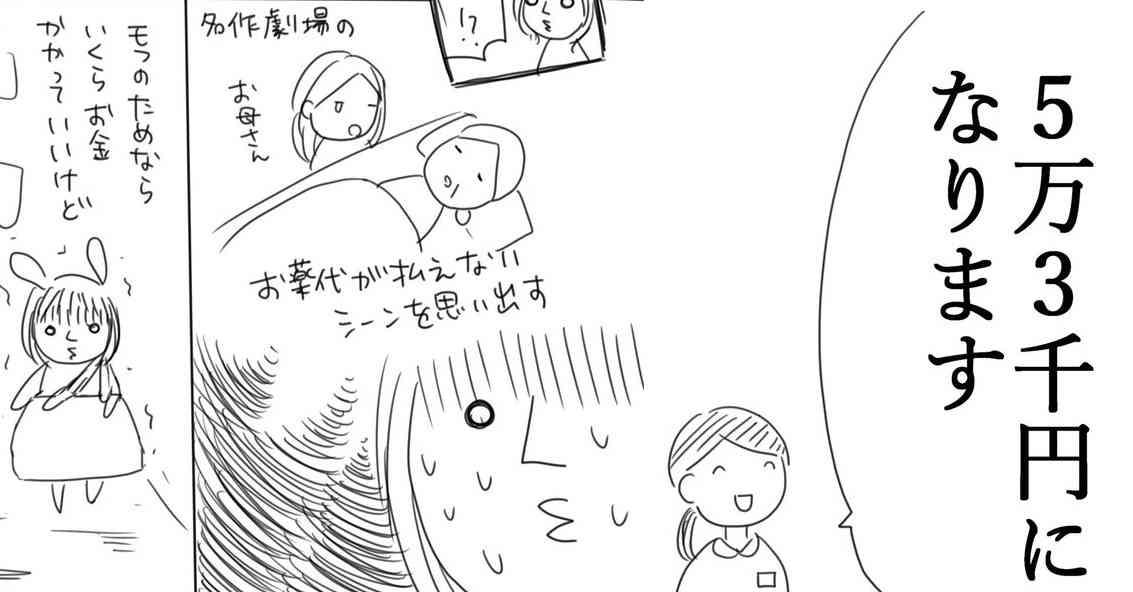 漫画で分かる「動物病院の選び方は絶対に間違えてはいけないという話」 | netgeek