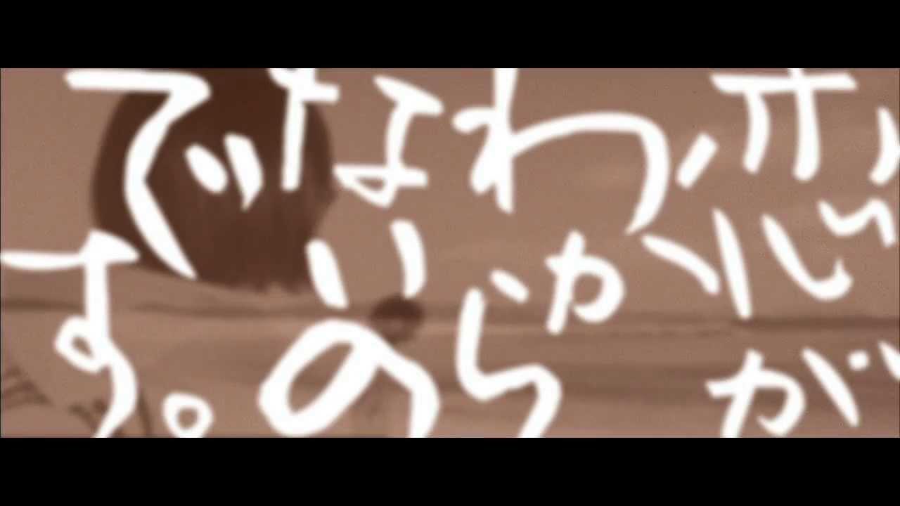 385 - 恋がわからない(PV) - YouTube