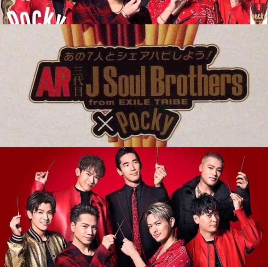 三代目J Soul Brothersポッキーの箱を盗み商品棚を荒らすマナー違反ファン登場に批判殺到 - NAVER まとめ
