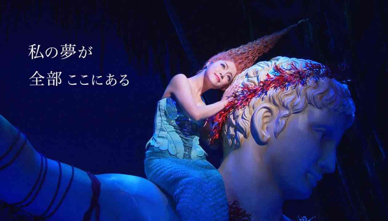パート・オブ・ユア・ワールド/劇団四季『リトルマーメイド』 - YouTube