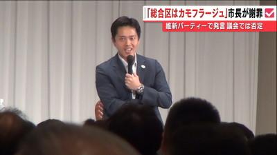 「総合区はカモフラージュ」 吉村大阪市長がパーティーでの発言を謝罪 (毎日放送) - Yahoo!ニュース