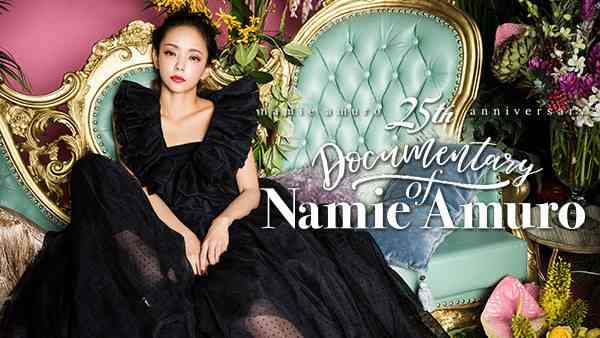 安室奈美恵に密着したドキュメンタリー、10月1日からHuluで独占配信! : 映画ニュース - 映画.com