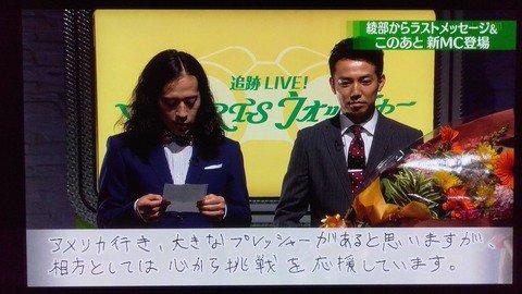 綾部祐二、まだ日本にいた!カラテカ入江慎也が写真公開でツッコミ相次ぐ「いつから行くの?」