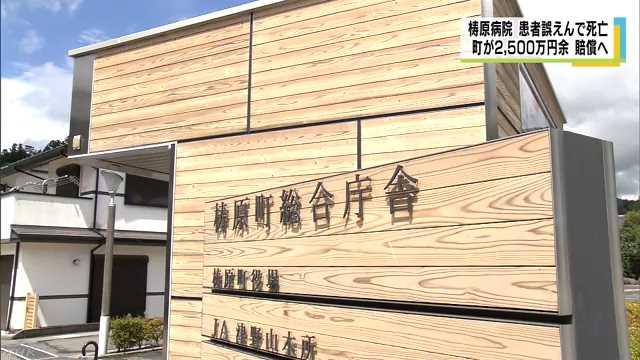 梼原町が患者遺族に損害賠償|NHK 高知県のニュース