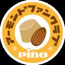 ピノアーモンドファンクラブ Pino