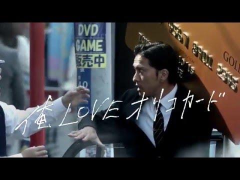 【長瀬智也出演】オリコカードTVCM「登場篇」(30秒) - YouTube
