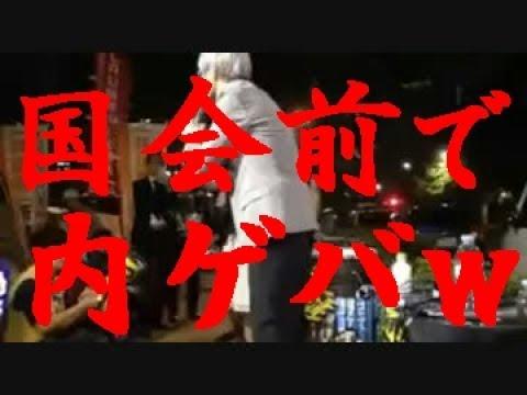 【上西小百合】国会前で内ゲバw【共謀罪・テロ等準備罪反対デモ】 - YouTube