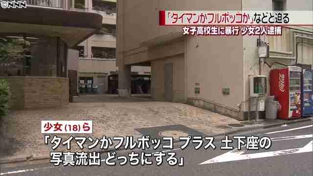 少女暴行「タイマンかフルボッコ、プラス土下座の写真流出、どっちにする」 小金井市