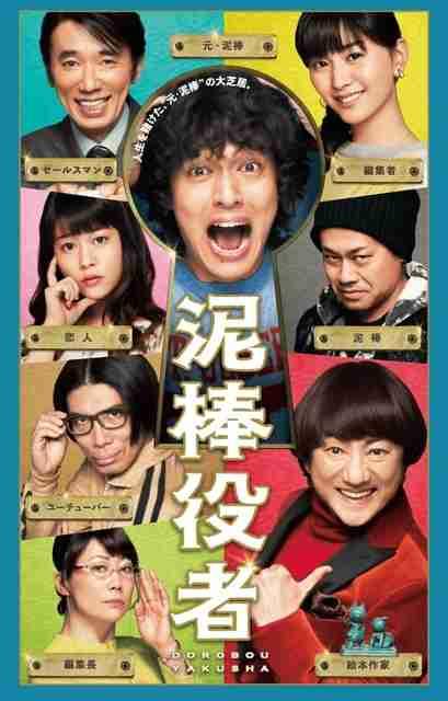 映画「泥棒役者」の丸山隆平