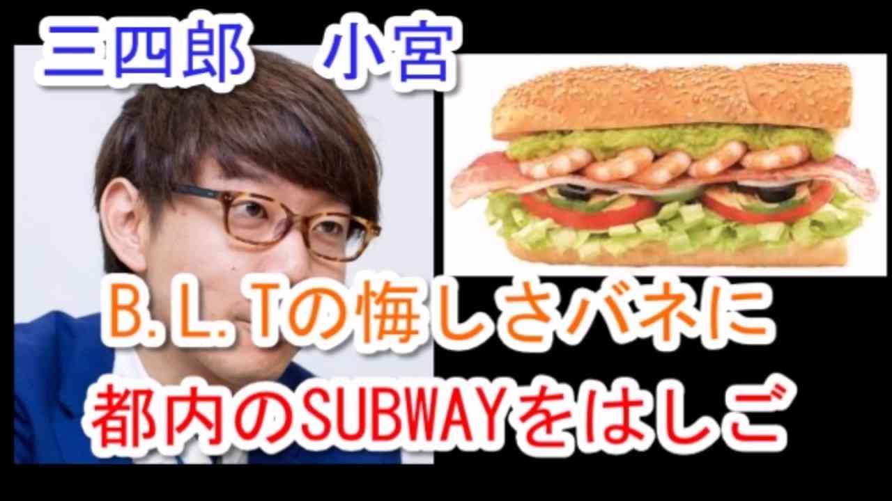 【三四郎】小宮、B L Tの悔しさバネにSUBWAYをはしご - YouTube