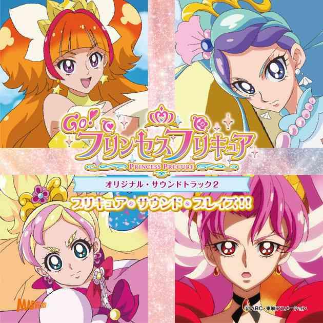 高木洋「Go! プリンセスプリキュア オリジナル・サウンドトラック2 プリキュア・サウンド・ブレイズ!!」を iTunes で