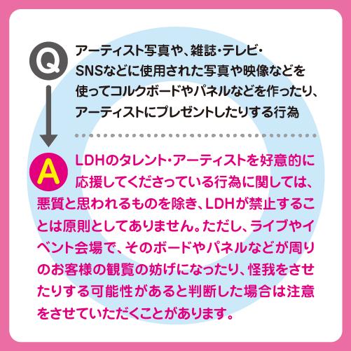 """LDH JAPAN 、SNSに関する""""お願い""""が話題"""