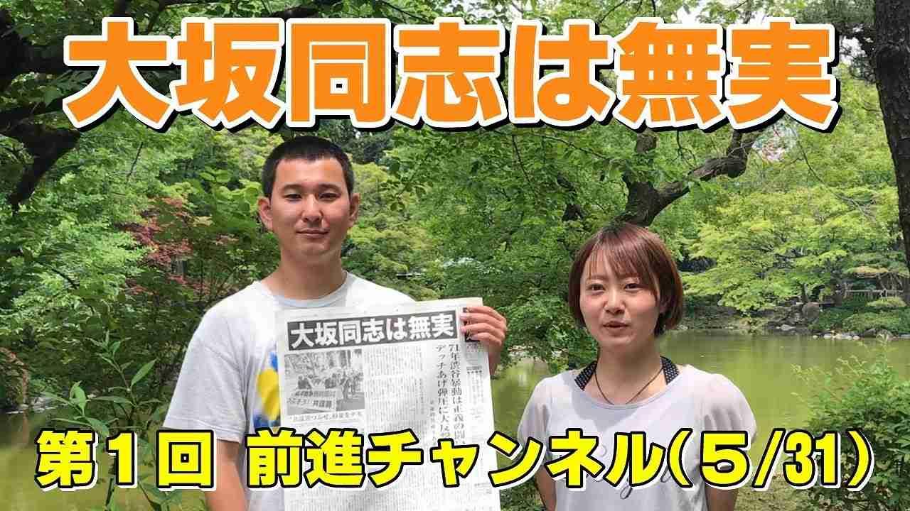 前進チャンネル第1回「大坂同志は無実」前進2848号 (6/1付) - YouTube
