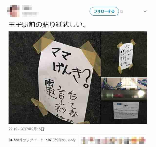 東京メトロ王子駅に「ママ元気?」の張り紙 駅側「お子様方の思いを感じ撤去躊躇った」 | ガジェット通信 GetNews