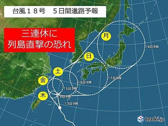 台風18号 列島直撃か 三連休大荒れ