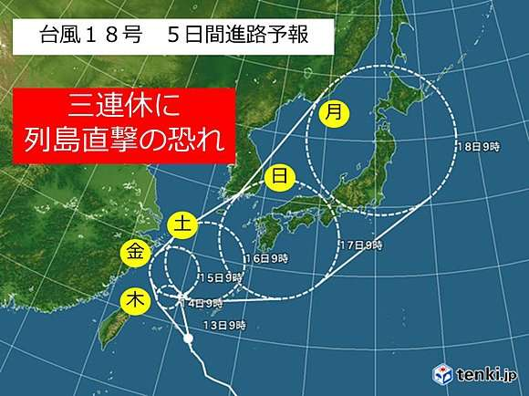 台風18号 列島直撃か 三連休大荒れ(日直予報士) - 日本気象協会 tenki.jp