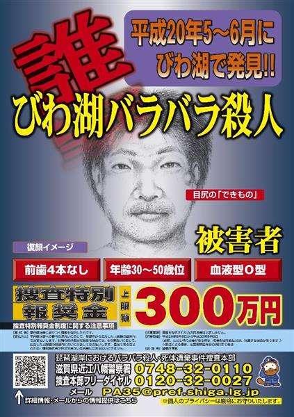 「琵琶湖バラバラ殺人事件」に情報を 特別報奨金延長