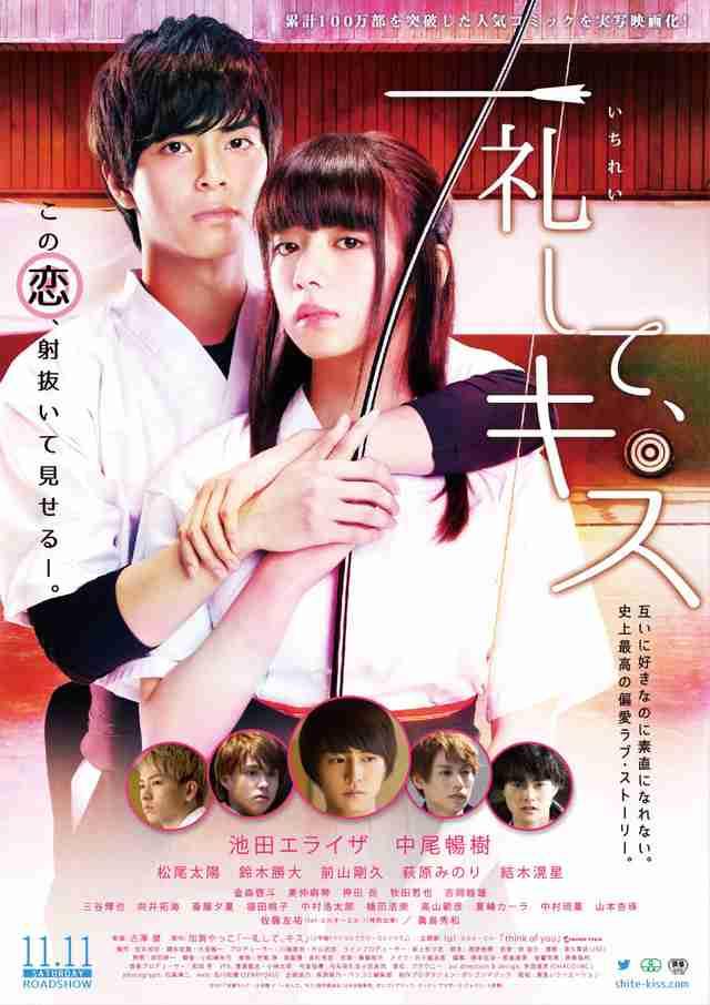 映画「一礼して、キス」の予告編が解禁、中尾暢樹が池田エライザに「もっとちゃんと俺のものになってよ」