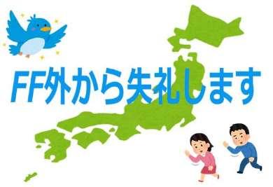 """丁寧な返信方法?日本のTwitter文化「FF外から失礼します」が海外メディアで""""丁寧なネットスラング""""として紹介される"""