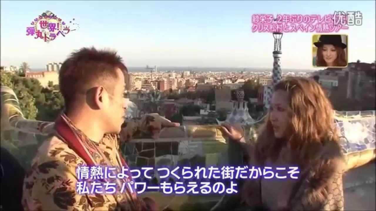 紗栄子 クリス松村 情熱の国スペインでパワー&女子力UP! 5 - YouTube