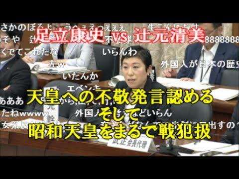 足立康史 vs 辻元清美 天皇不敬発言認めるが言い訳が酷い - YouTube