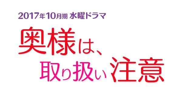 奥様は、取り扱い注意|日本テレビ