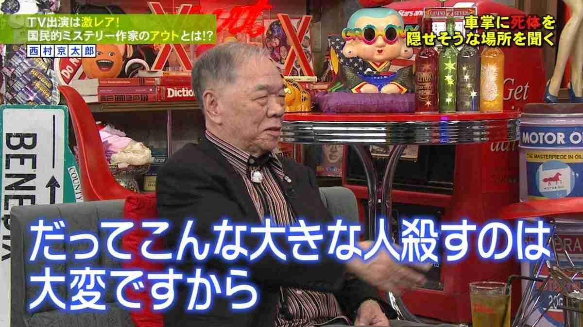 西村京太郎さん、最高年収は「7億円です」にマツコも驚愕「言っちゃったよ!」