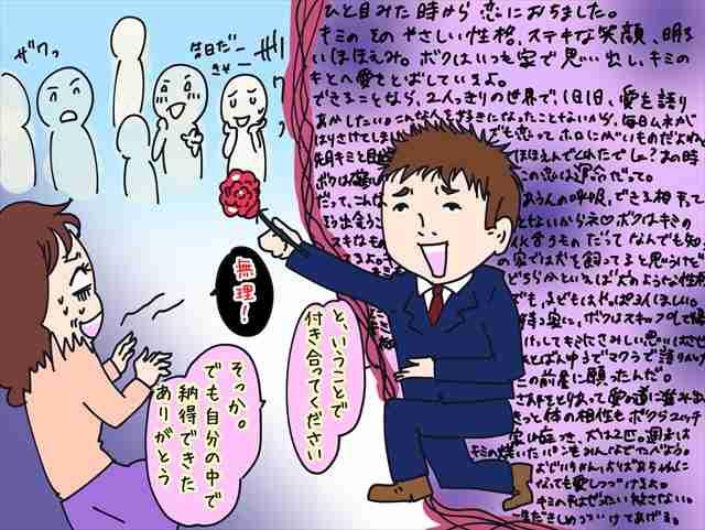 """なぜ男の無謀告白は""""告ハラ""""と呼ばれてしまうのか? - エキサイトニュース(1/2)"""
