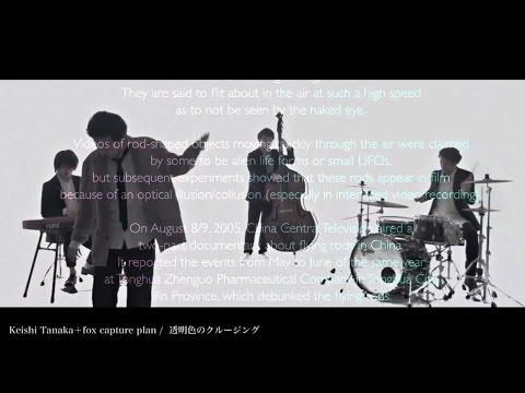 Keishi Tanaka & fox capture plan / 透明色のクルージング - 2016.05.11 on sale - YouTube