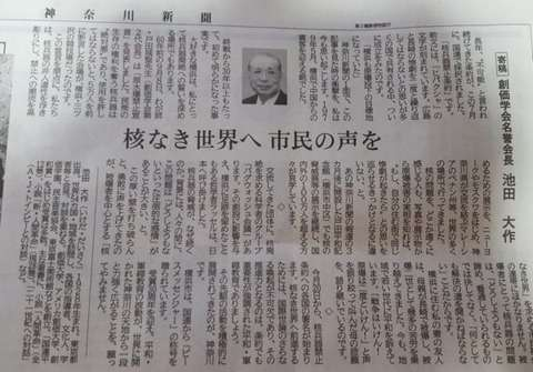 【霊言】「核なき世界へ 市民の声を」池田大作創価学会名誉会長が神奈川新聞に寄稿wwwwww