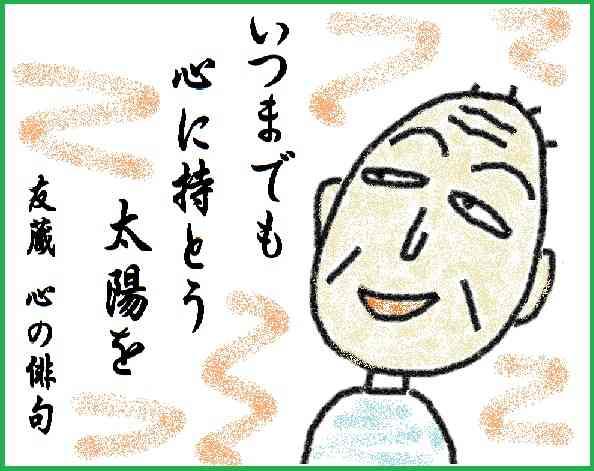 ジャニーズ退所の香取慎吾への餞別か…ウド鈴木の短歌が話題