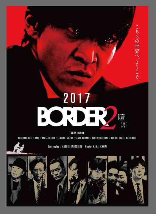 小栗旬:異色刑事ドラマ「BORDER」が復活 金城一紀と再々タッグ