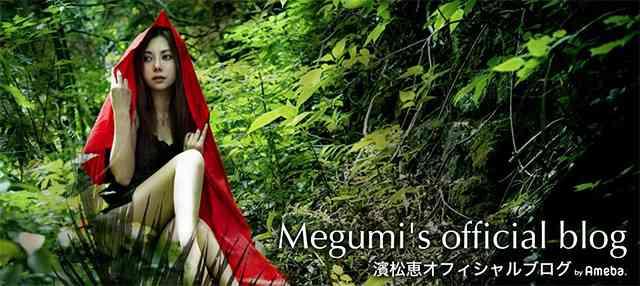 結婚ですか 濱松恵オフィシャルブログ Powered by Ameba