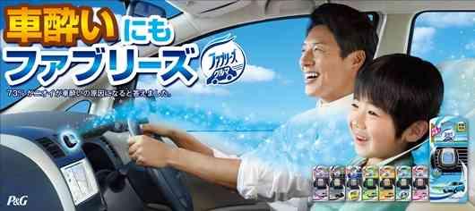 車の芳香剤