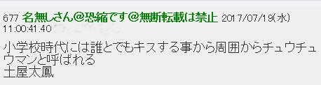 土屋太鳳『トリガール!』