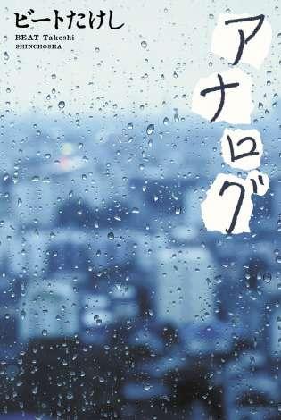 ビートたけし初の恋愛小説が好スタート、文芸・小説部門TOP3入り