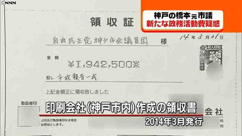 橋本元市議 新たな政務活動費疑惑浮上(日本テレビ系(NNN)) - Yahoo!ニュース
