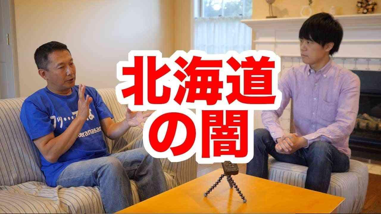 【北海道の闇】中国に爆買いされる北海道【ゲスト:小野寺まさるさん】 - YouTube