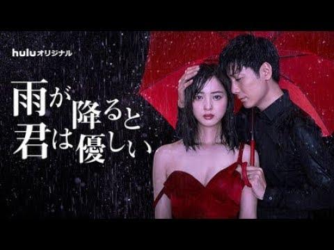 Huluオリジナル「雨が降ると君は優しい」悲劇的純愛篇 - YouTube